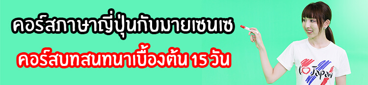 Banner A [02] - online course (basic conversation)