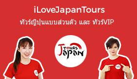 Banner I - iLoveJapanTours