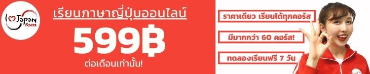Banner B [01] iLoveJapanSchool.com