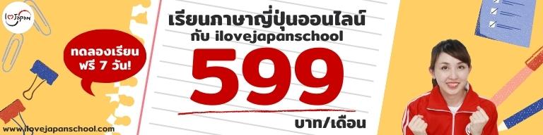Banner H [01] - iLoveJapanSchool.com