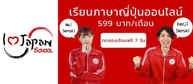Banner H mobile [01] - iLoveJapanSchool.com