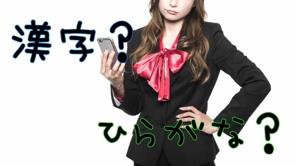 ญี่ปุ่นคำนี้ เขียนด้วยคันจิหรือฮิรางานะดีนะ