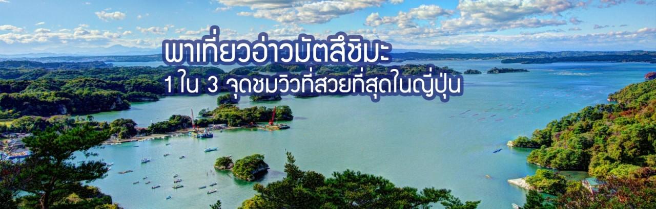 Matsushima-Are_25620318-082528_1