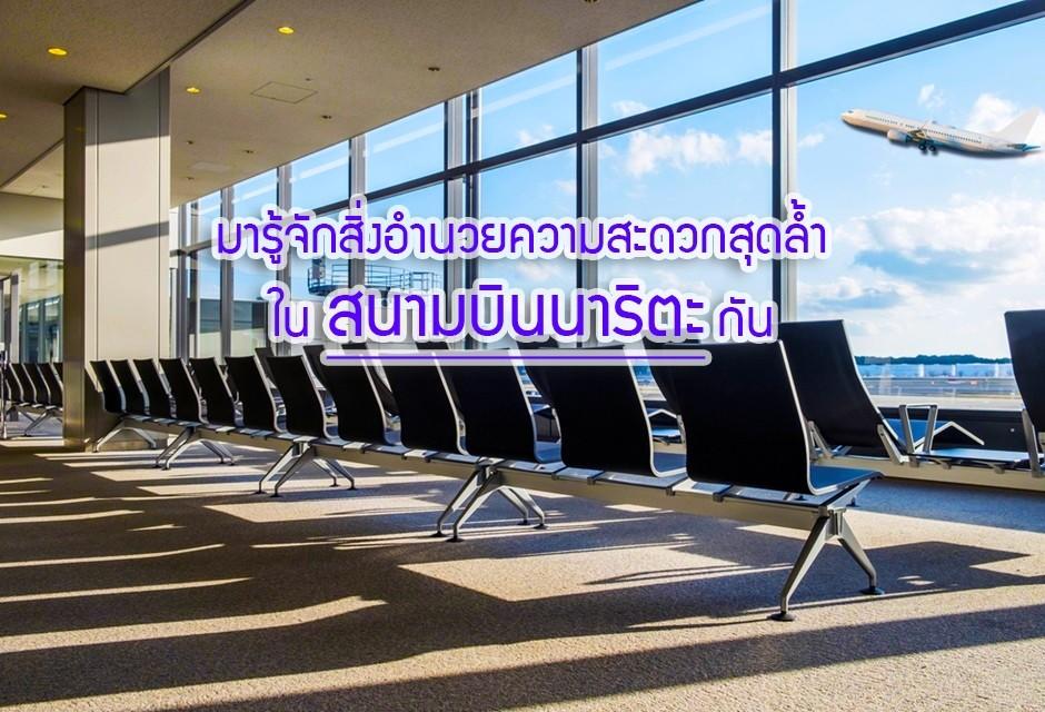 Narita-Airpor_25620318-080613_1