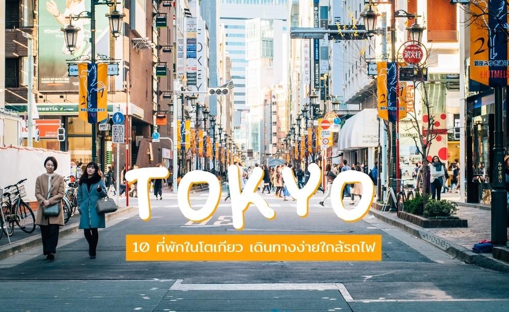 10 ที่พักโตเกียว เดินทางง่ายใกล้สถานีรถไฟ