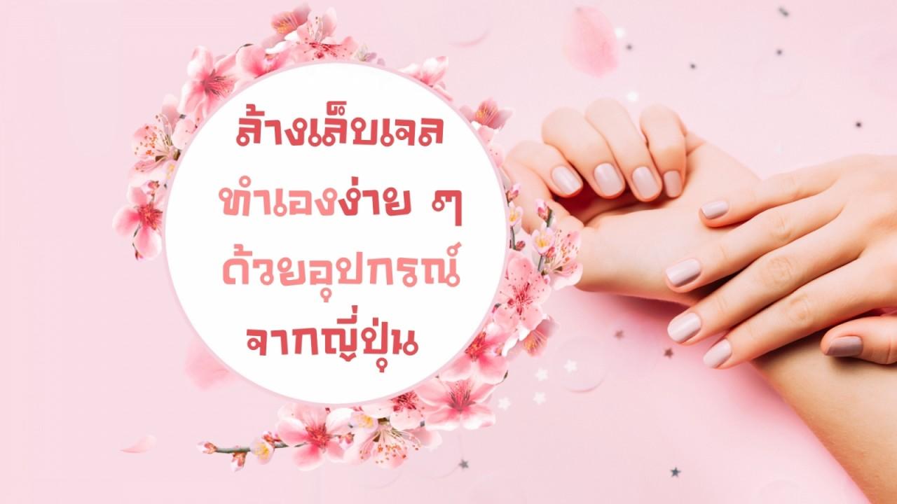 manicurenail