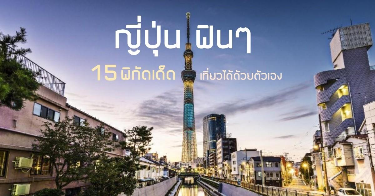14_Japan