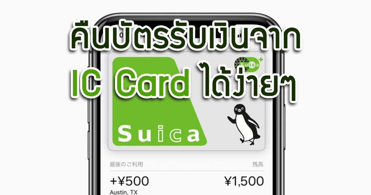 ios12-iphone-x-suica-card-social-card