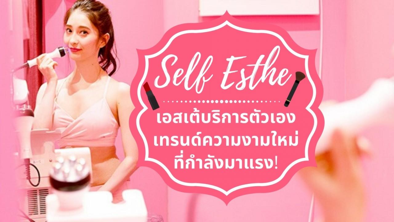 blog-cover-self-esthe1