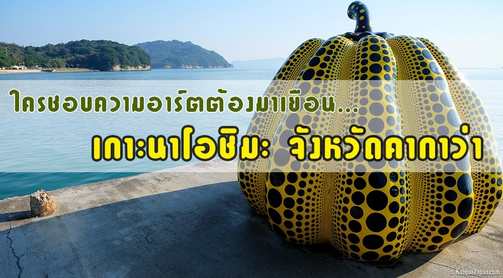 140501145239-naoshima-pumpkin