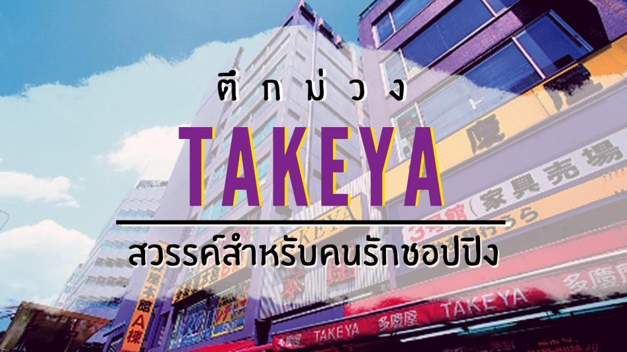 blog-cov-takaya