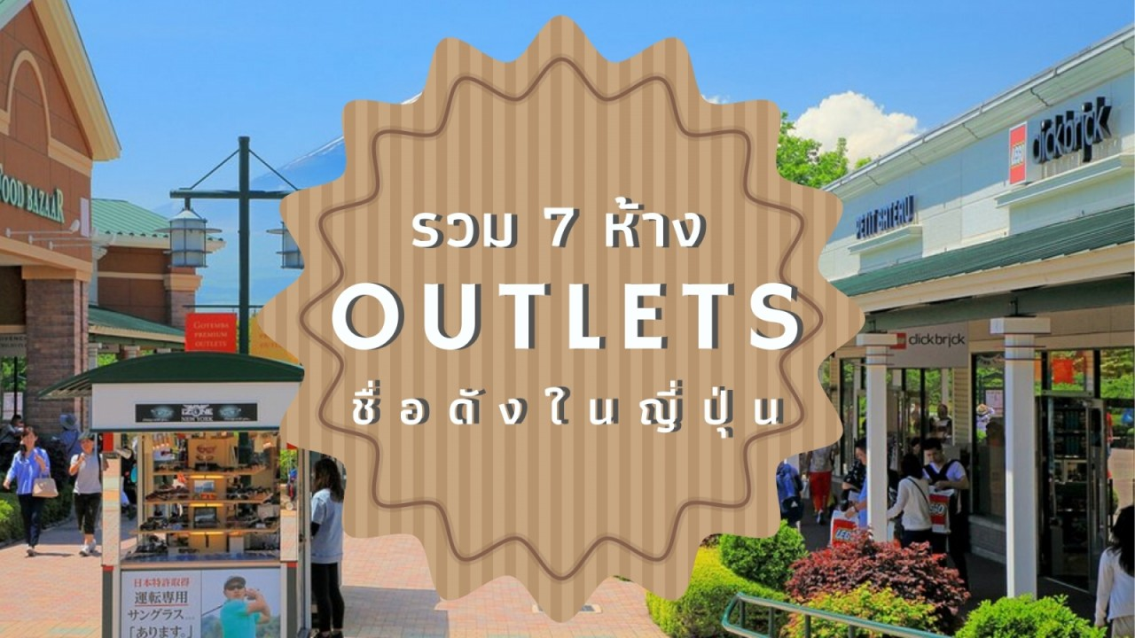 blog-cover-7-outlets1