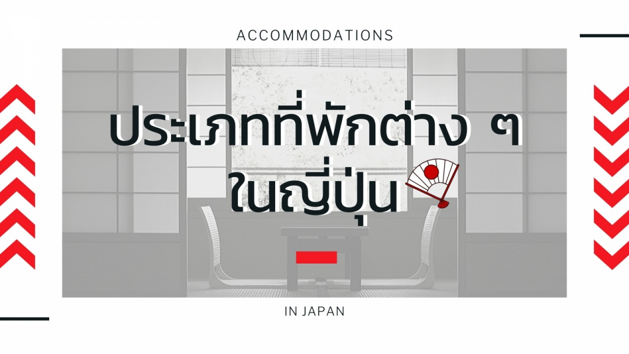 blog-cover-accommodation