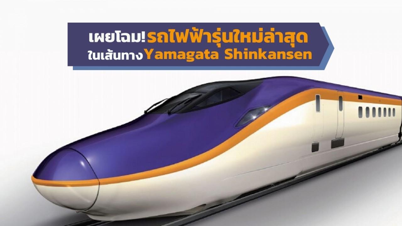 shinkanszen