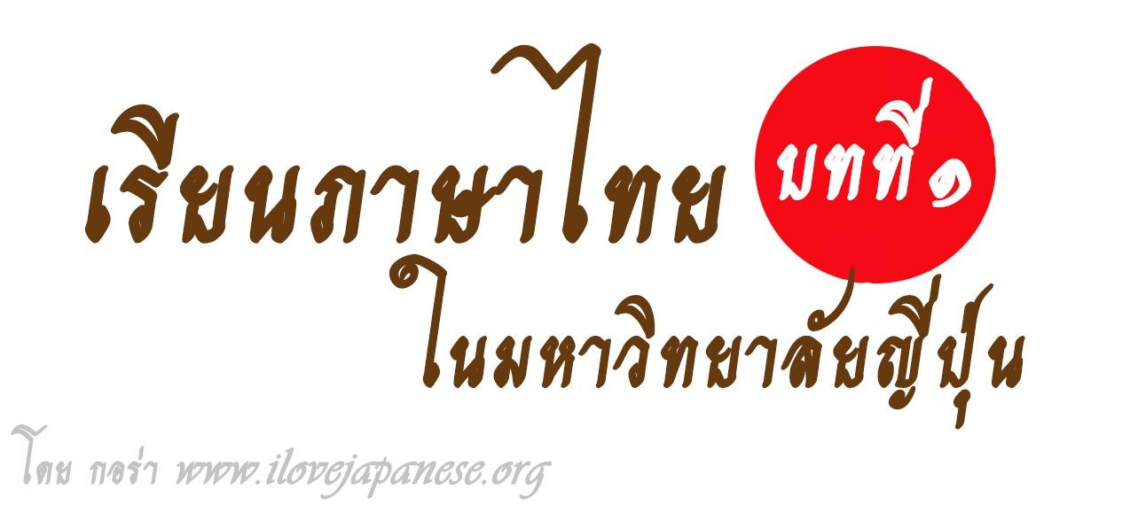 เรียนภาษาไทย ในมหาวิทยาลัยญี่ปุ่น (บทที่ 1)