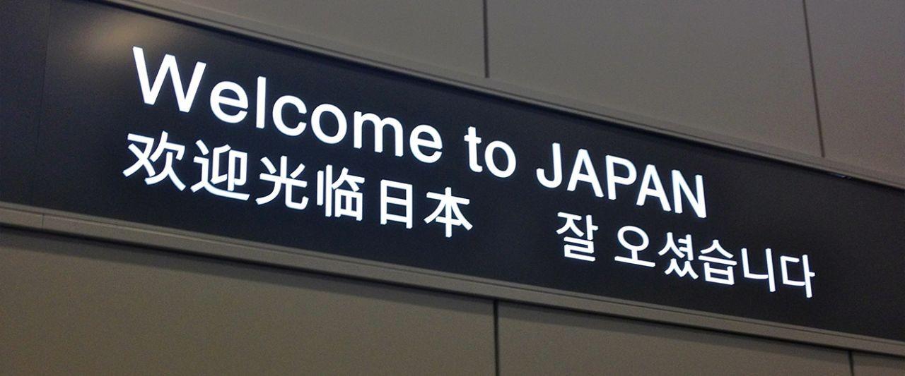 เตรียมตัวไปญี่ปุ่นอย่างไรให้ราบรื่น
