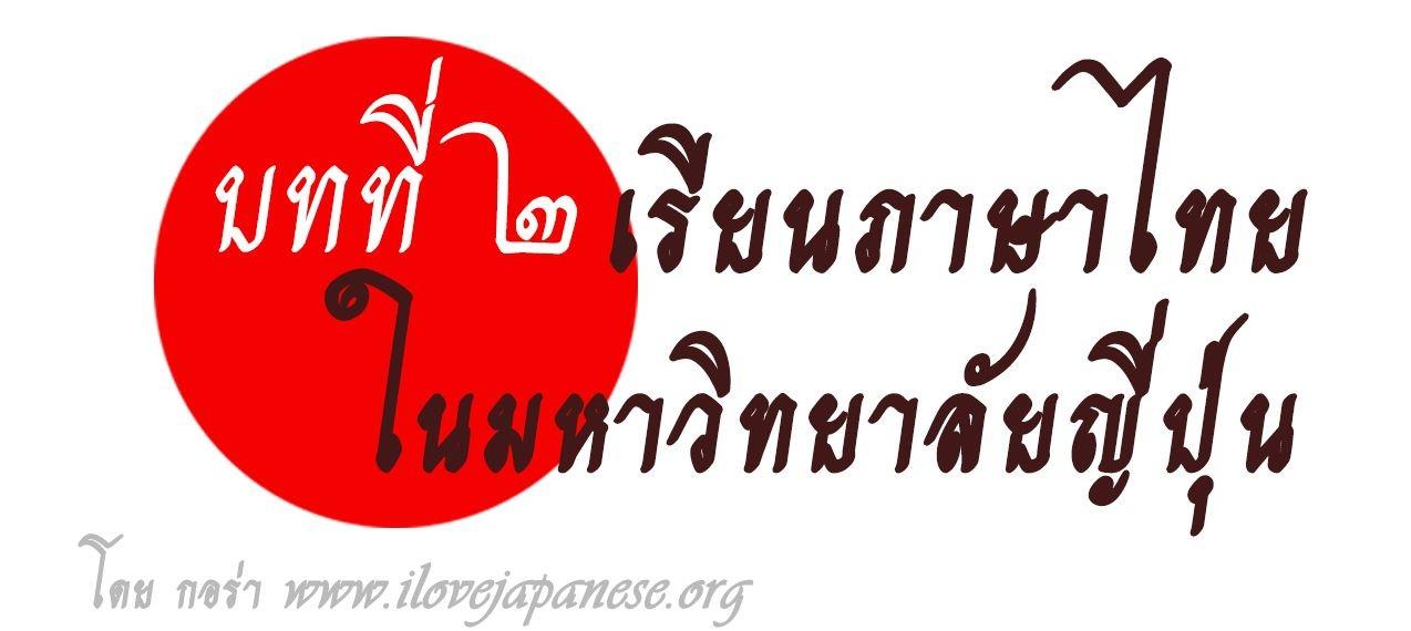 เรียนภาษาไทย ในมหาวิทยาลัยญี่ปุ่น (บทที่ 2)