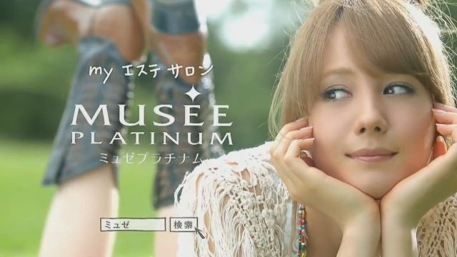 MUSEE เอสเต้ กำจัดขนถาวร เพียง100เยน ก็ใช้บริการได้