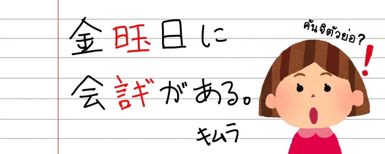 """คนญี่ปุ่นเค้าจดเลกเชอร์กันเร็ว เพราะเค้าใช้ """"คันจิตัวย่อ""""!!"""