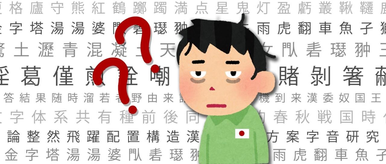 """""""สอบวัดระดับคันจิ"""" ไม่ใช่แค่คนต่างชาติ คนญี่ปุ่นเองก็สอบ!!"""
