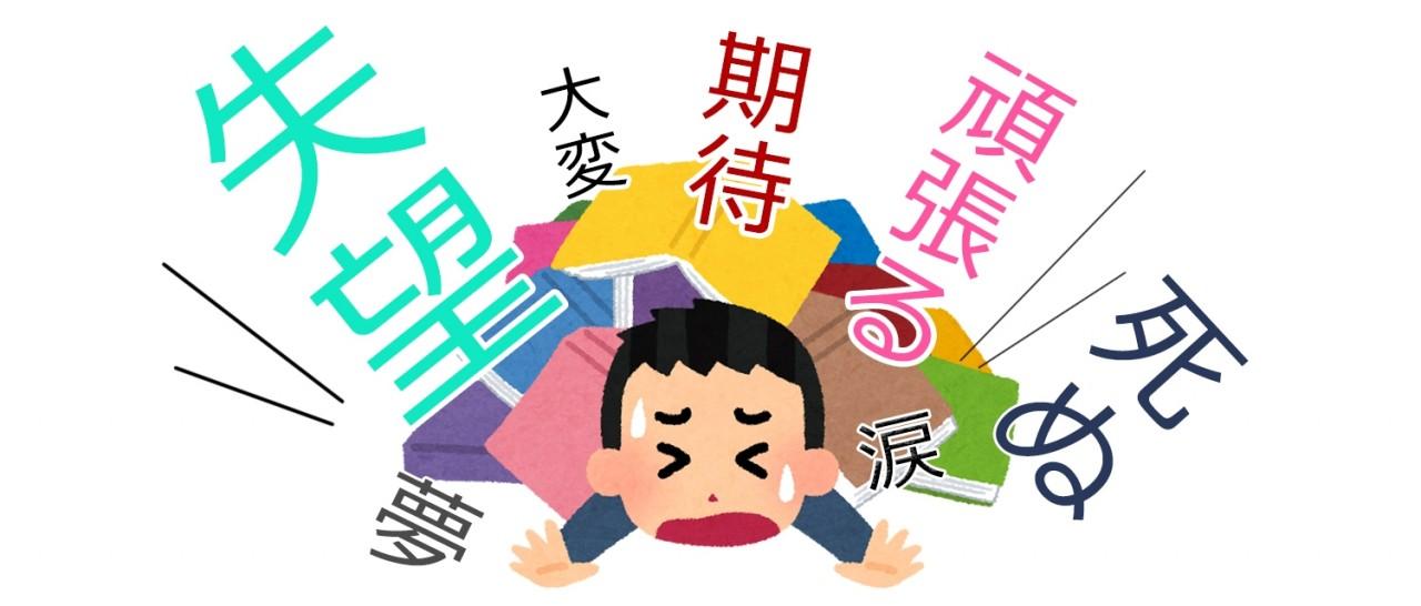 เทคนิคจำศัพท์ภาษาญี่ปุ่น มีเป็นหมื่นๆคำ จำยังไงดี!!