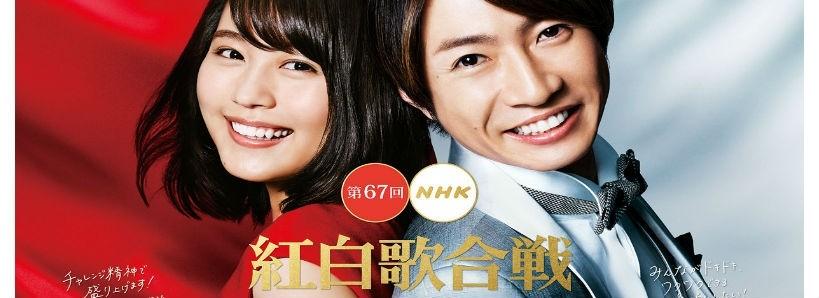 ญี่ปุ่น กับ งานประชันเพลงขาวแดงสิ้นปี (Kouhaku) คืออะไร