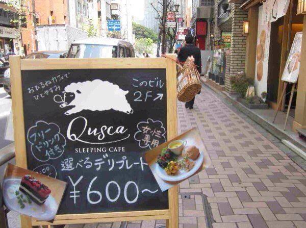 คาเฟ่ห์นอนกลางวัน 昼寝カフェ hirune cafe