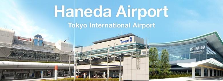 Haneda VS Narita ลงที่ไหนดี?! (ภาค Haneda)