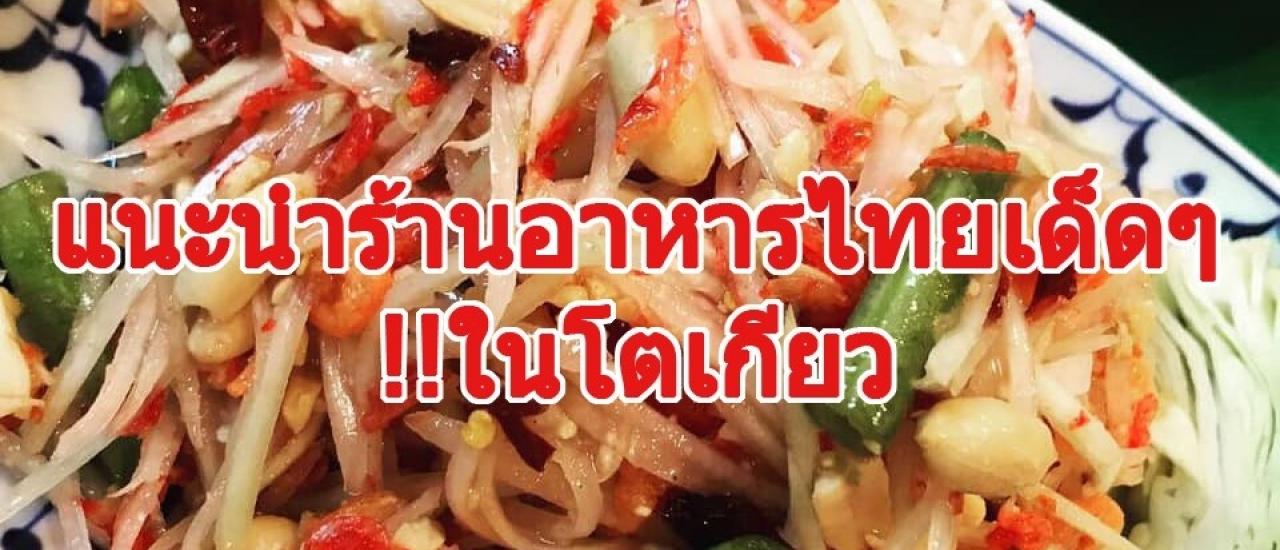 แนะนำร้านอาหารไทยเด็ด ๆ ในโตเกียว!!