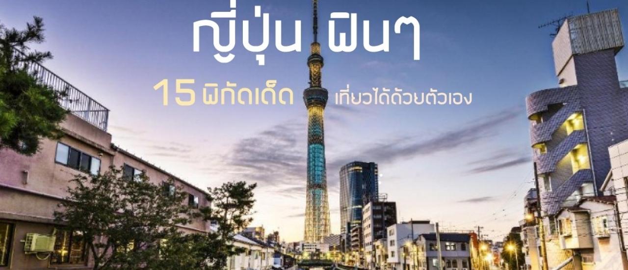 15 ที่เที่ยวในญี่ปุ่น เที่ยวเองก็ได้ ไม่ต้องง้อทัวร์