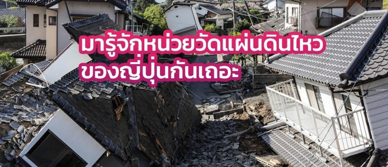 มารู้จักหน่วยวัดแผ่นดินไหวของญี่ปุ่นกันเถอะ!