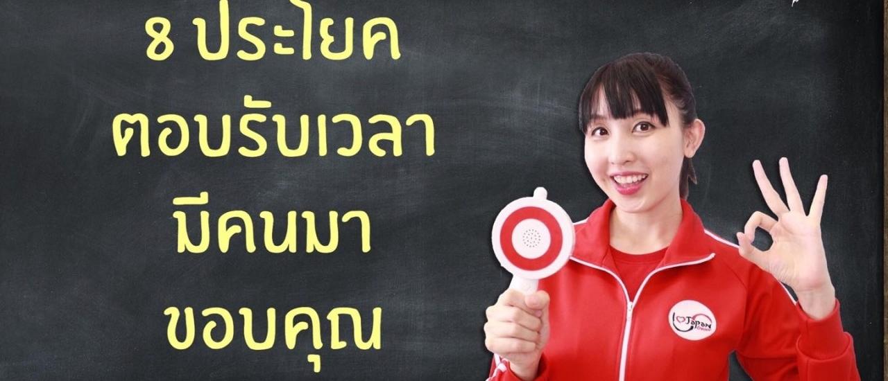 8 ประโยคตอบกลับภาษาญี่ปุ่นเมื่อมีคนมาขอบคุณ