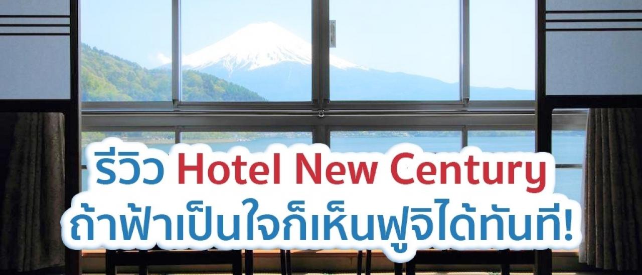 รีวิว Hotel New Century : ถ้าฟ้าเป็นใจก็สามารถเห็นฟูจิจากในห้องได้ทันที!