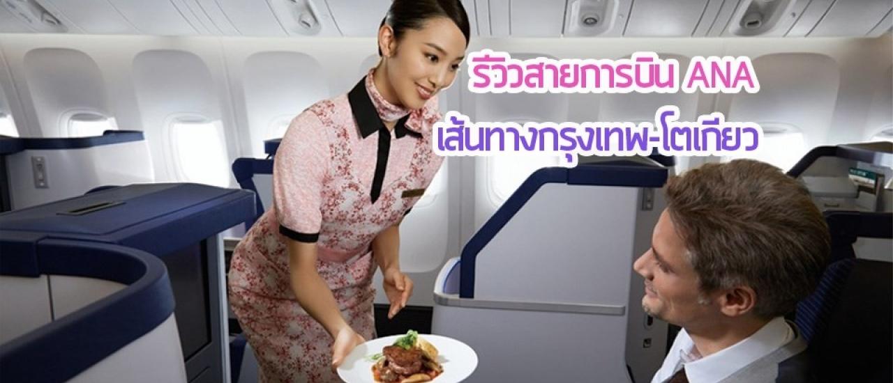 รีวิวสายการบิน ANA เส้นทางกรุงเทพ-โตเกียว : ความสบายสไตล์ญี่ปุ่นแสนประทับใจ
