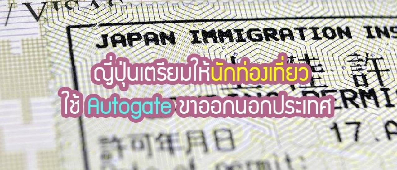 ญี่ปุ่นเตรียมอนุญาตให้นักท่องเที่ยวต่างชาติใช้ Autogate ได้ในขาออกนอกประเทศ