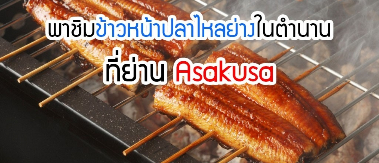 พาชิมข้าวหน้าปลาไหลย่างในตำนานที่ย่าน Asakusa