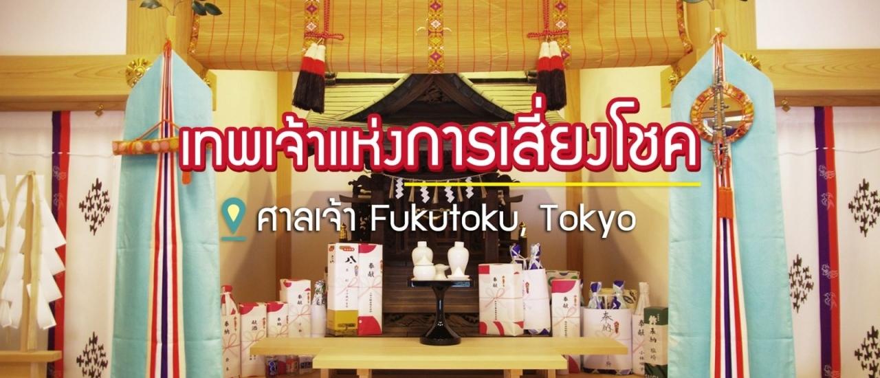 """พาไปสักการะ """"เทพเจ้าแห่งการเสี่ยงโชค"""" ที่ศาลเจ้า Fukutoku, Tokyo"""