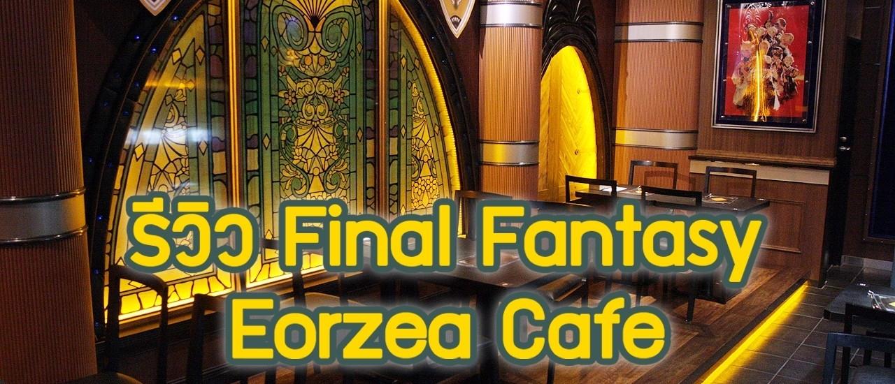 รีวิว Final Fantasy Eorzea Cafe : คาเฟ่ที่สาวกเกมนี้ต้องมาให้ได้
