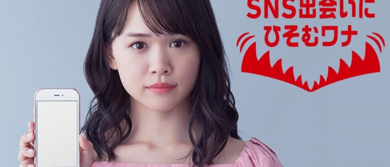 แฉกลโกงมิจฉาชีพออนไลน์ในญี่ปุ่นที่ผู้หญิงต้องรู้ทันว่าถูกหลอก