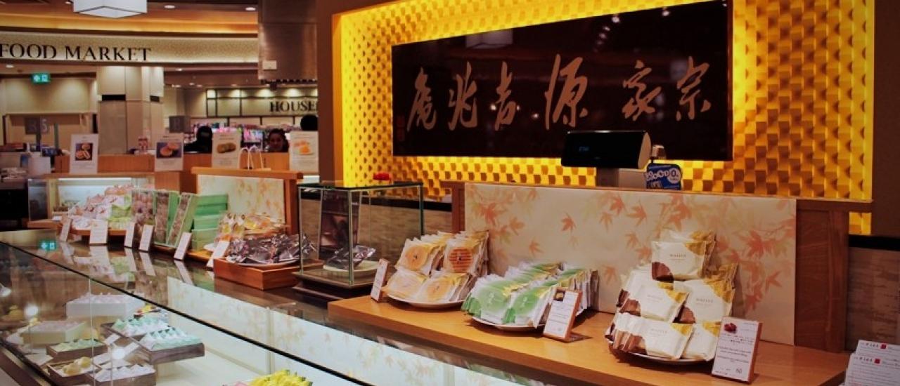 """อร่อยขั้นเทพ! ร้านขนมสไตล์ญี่ปุ่น """"มินาโมโตะ คิทโชอัน"""""""