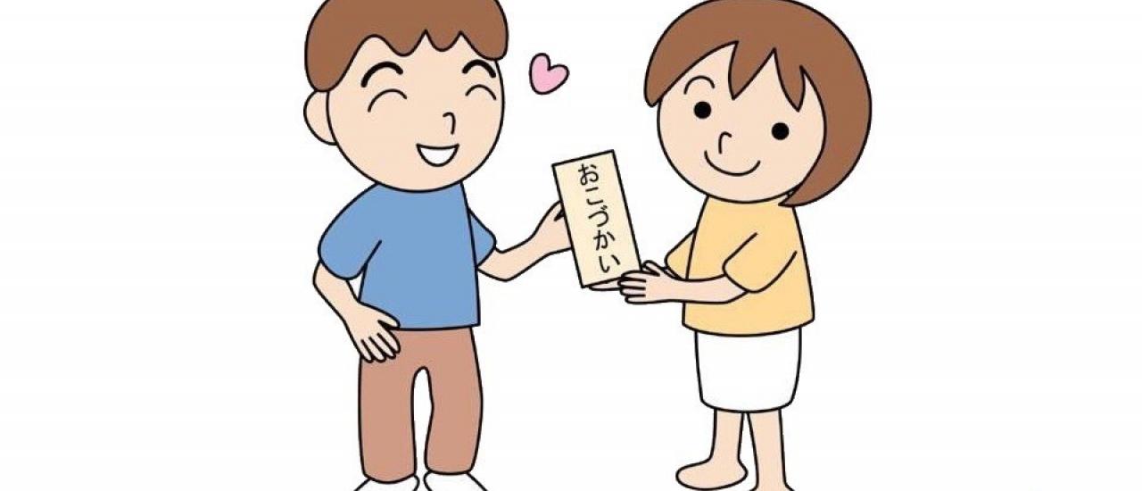 หนุ่มญี่ปุ่นควรให้เงินแฟนสาวไว้ใช้จ่ายหรือไม่