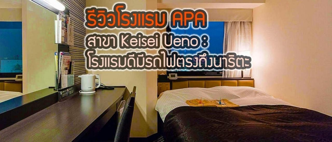 รีวิวโรงแรม APA สาขา Keisei Ueno : โรงแรมดีมีรถไฟตรงถึงนาริตะ
