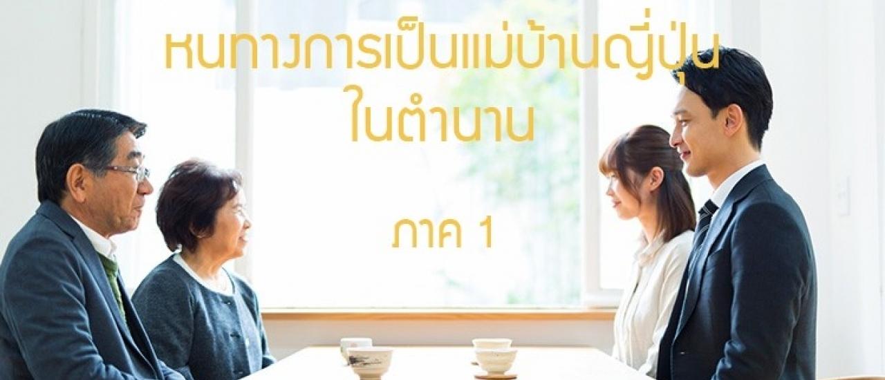 หนทางการเป็นแม่บ้านญี่ปุ่นในตำนาน ตอนที่ 1 การพบกันครั้งแรกของฉันและพ่อแม่(ว่าที่)สามี