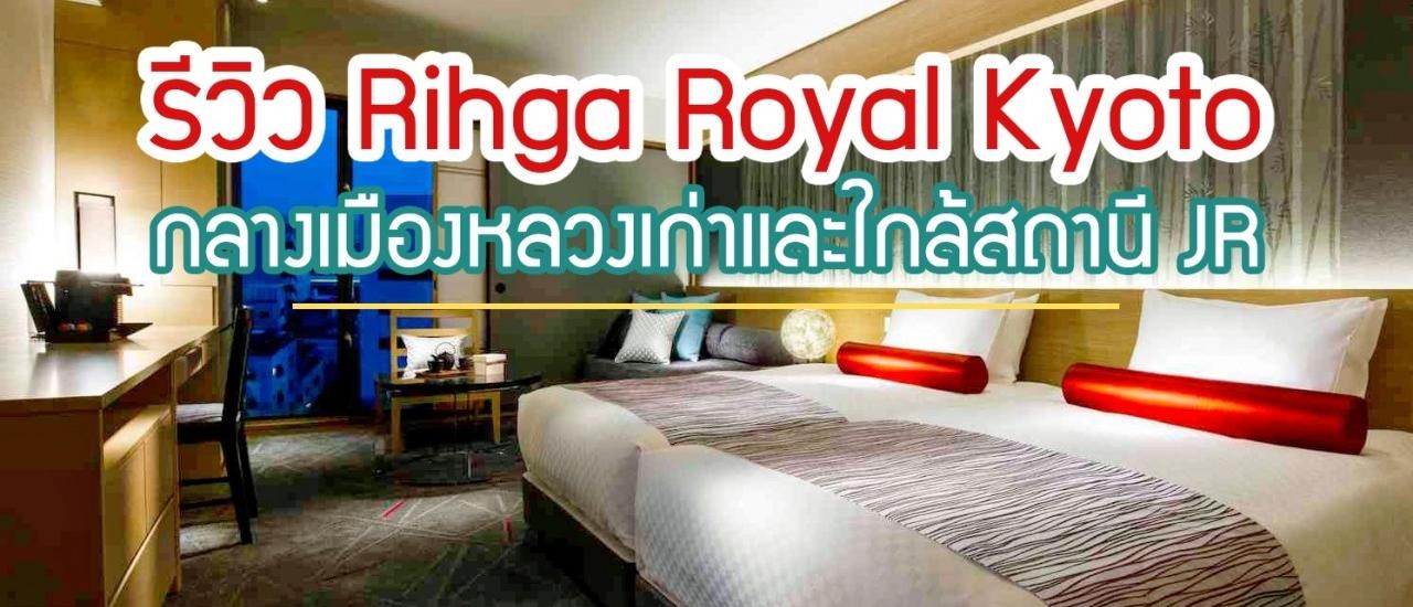 รีวิวโรงแรม Rihga Royal Kyoto : ห้องพักแสนสบายกลางเมืองหลวงเก่าและใกล้สถานี JR Kyoto