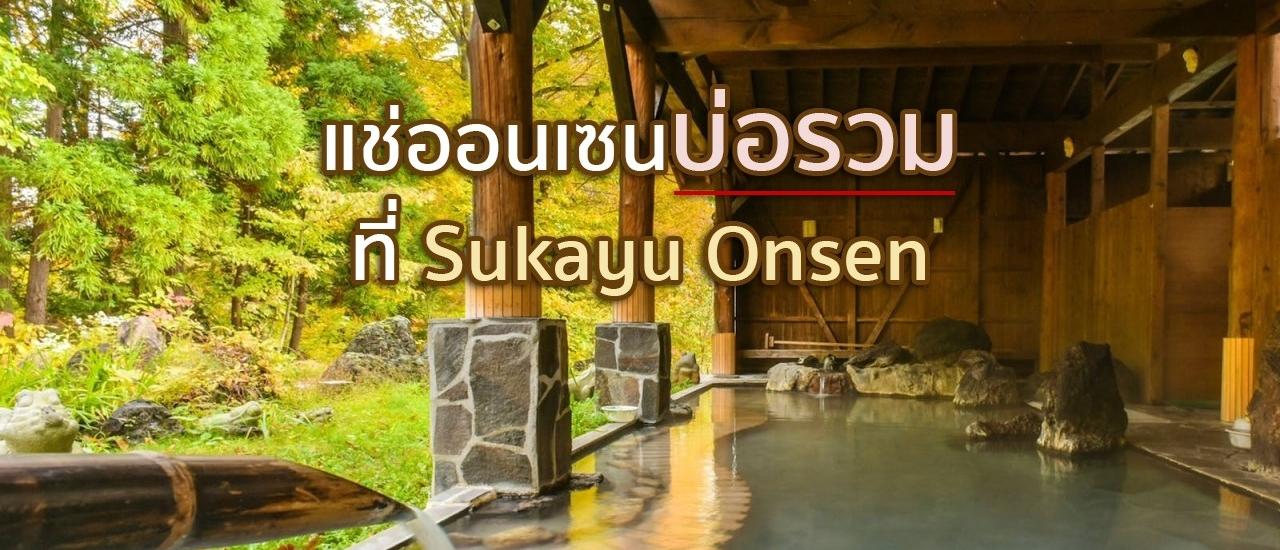 แชร์ประสบการณ์แช่ออนเซนในบ่อรวมชายหญิงที่ Sukayu Onsen