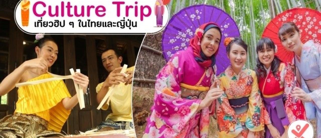 10 กิจกรรมวัฒนธรรมไทย - ญี่ปุ่น น่ารัก น่าลุ้น และอยากชวนให้คุณลอง!