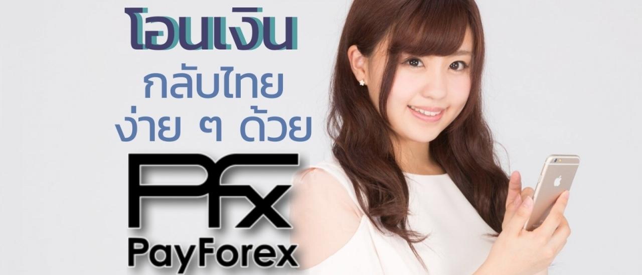 หมดปัญหาโอนเงินญี่ปุ่นกลับไทย! ปลอดภัยหายห่วงด้วยบริการ PayForex