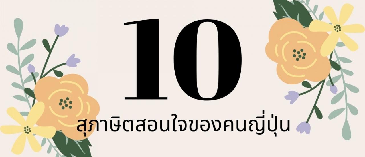 10 สุภาษิตสอนใจของคนญี่ปุ่น