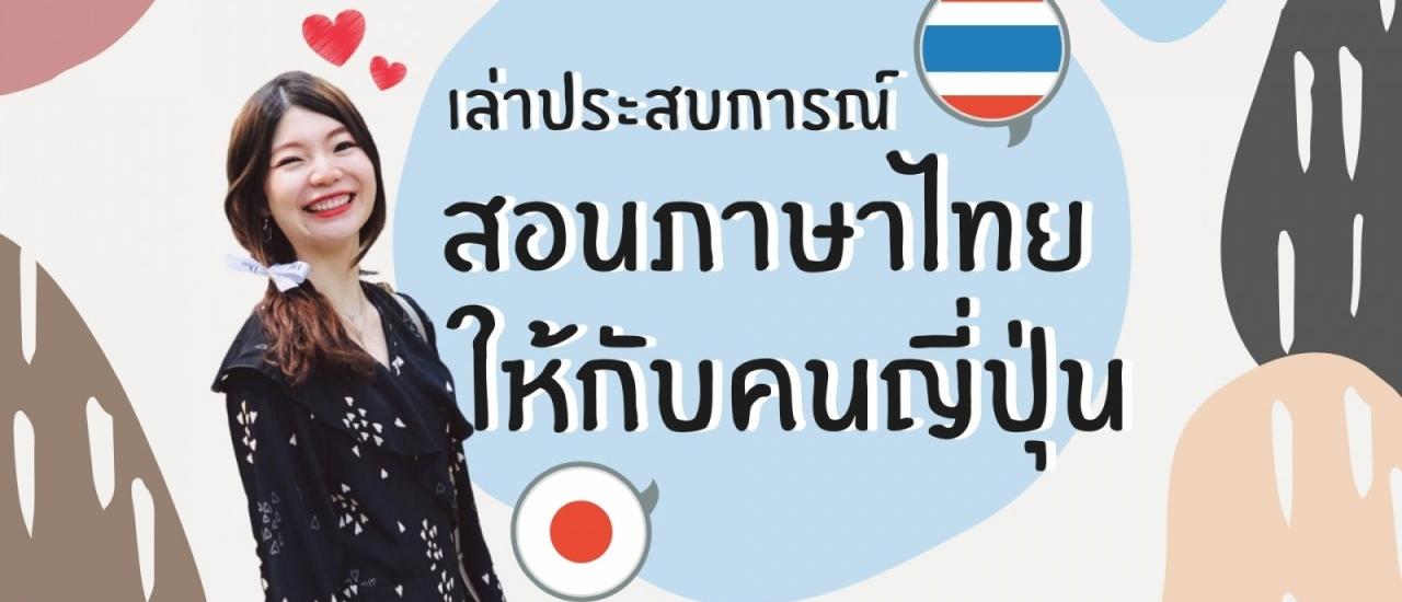 เล่าประสบการณ์ครูสอนภาษาไทยให้คนญี่ปุ่น