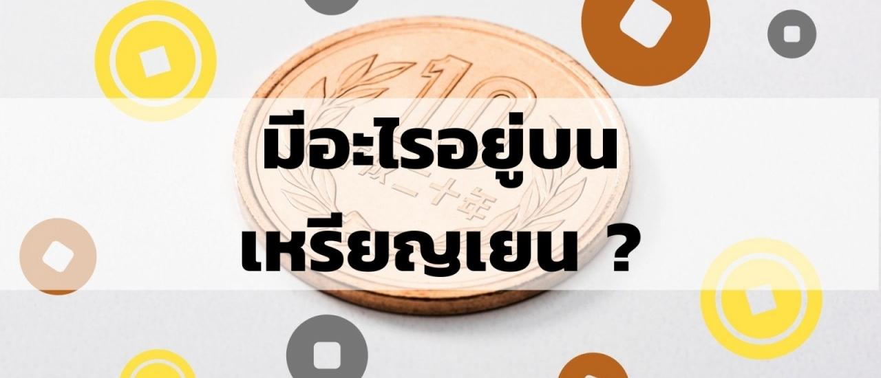 มีอะไรอยู่บนเหรียญเยน